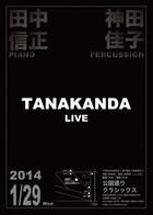 Tanakanda2014129o