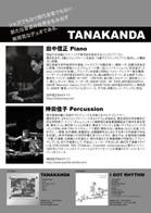 Tanakanda2014129u