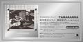TANAKANDA1stCDA4PostCard