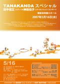 Tanakanda_kama2007_flyo1