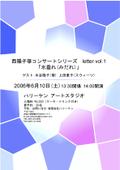 Flyer20060610o_04lp8800c1