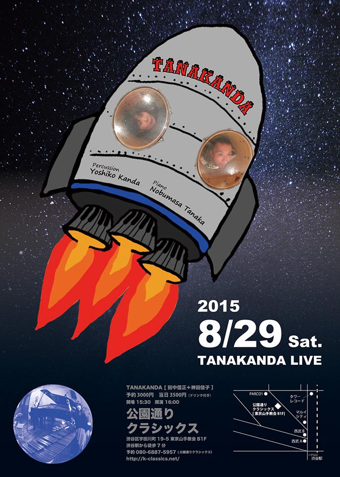 Tanakanda20150829_960