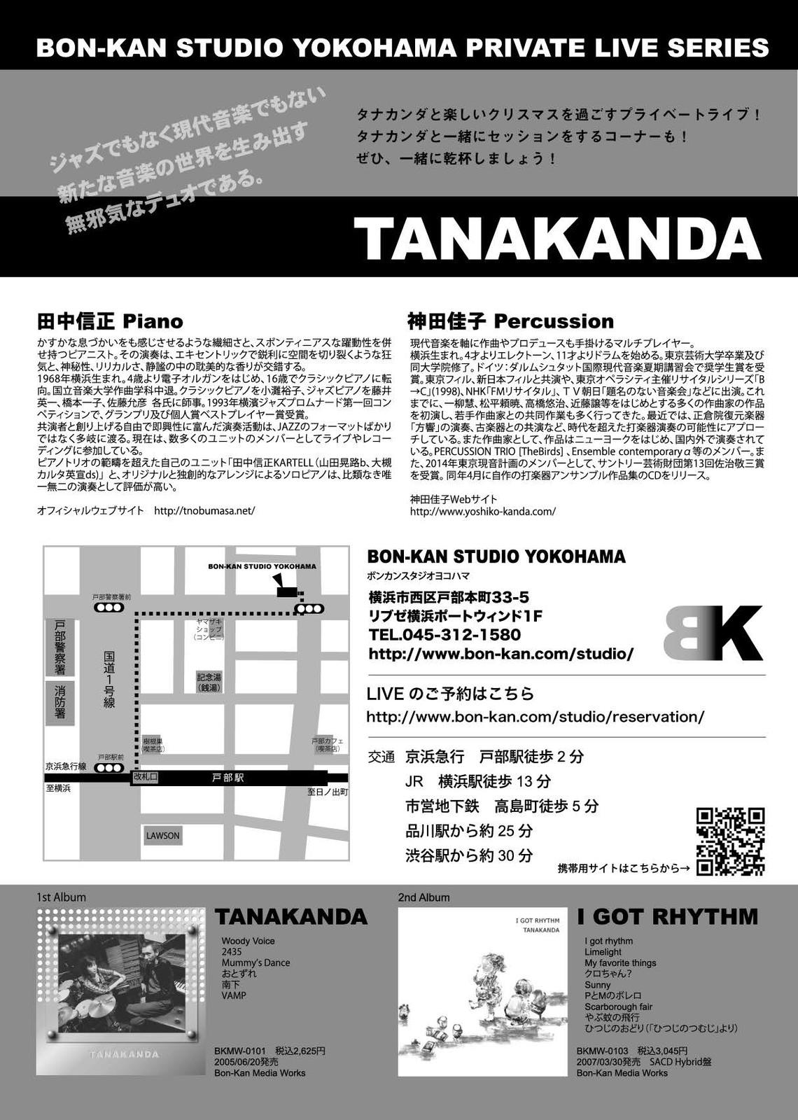 Tanakanda1223u