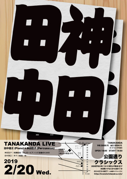 Tanakanda20190220flyero