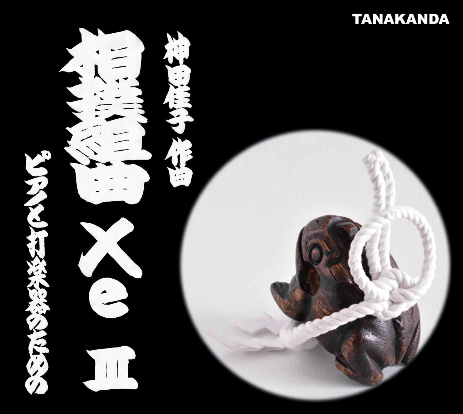 Bkmw0105_p1_tanakandaxe3